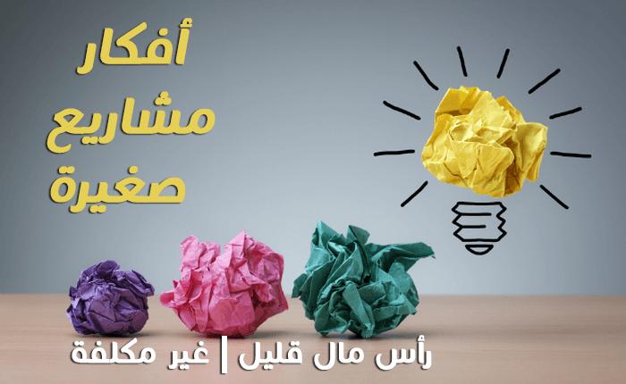 أفكار-لمشاريع-صغيرة-ناجحة-ومربحة-جدا-برأس-مال-قليل-غير-مكلفة