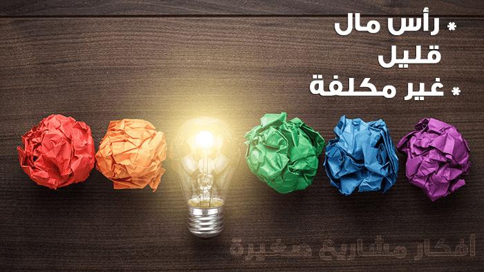 فكار-مشاريع-صغيرة-برأس-مال-قليل-وغير-مكلفة