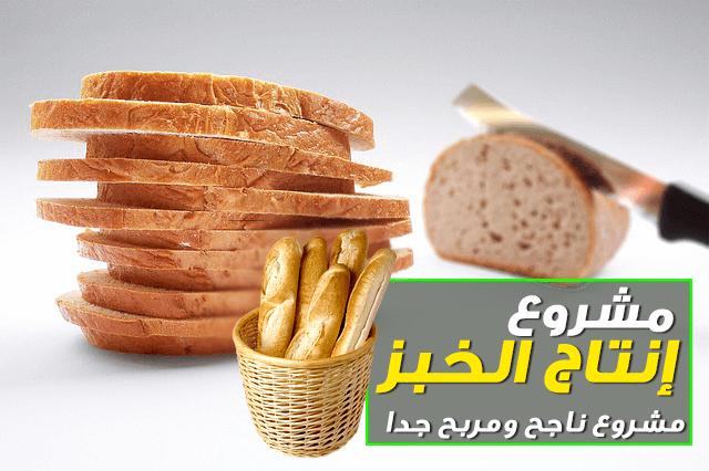 مشروع إنتاج الخبز - مشروع صغير ناجح ومربح جدا