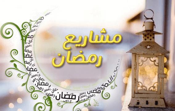 أفكار المشاريع الصغيرة الناجحة و المربحة في شهر رمضان المبارك