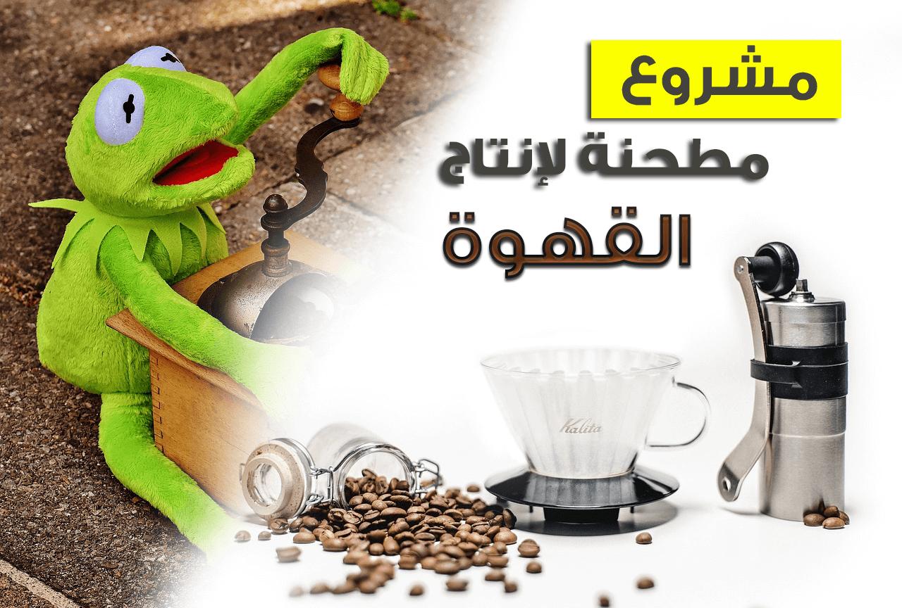 دراسة جدوى مشروع مطحنة ومحمصة القهوة تحميص وإنتاج البن