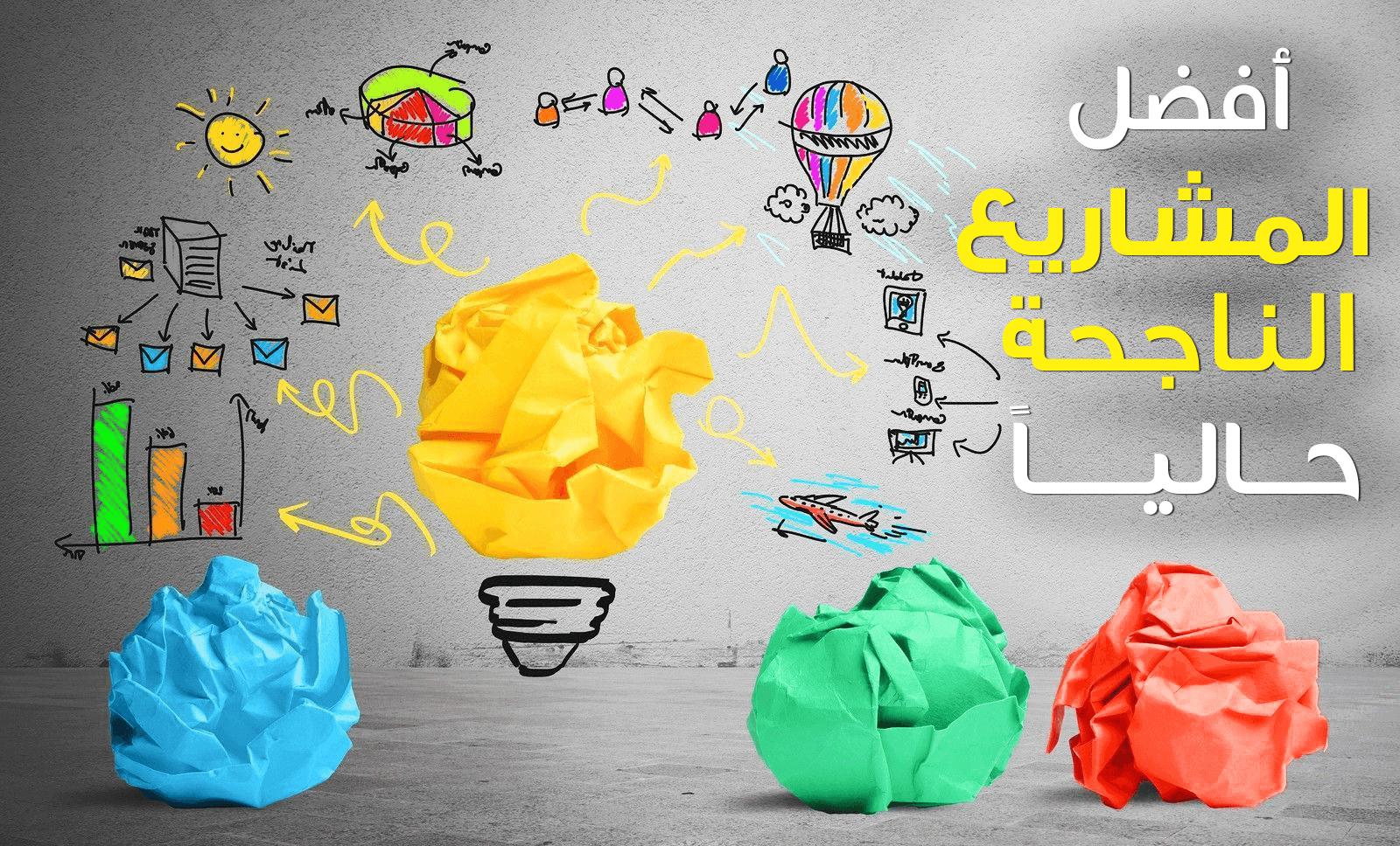 قائمة لأفضل أفكار المشاريع الناجحة والمربحة حاليا