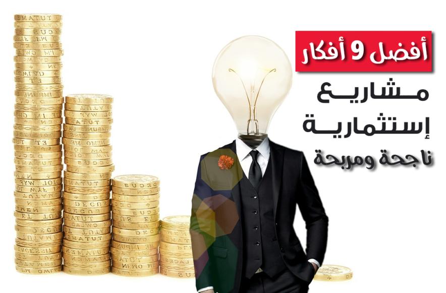 أفضل أفكار المشاريع الإستثمارية الناجحة والمربحة